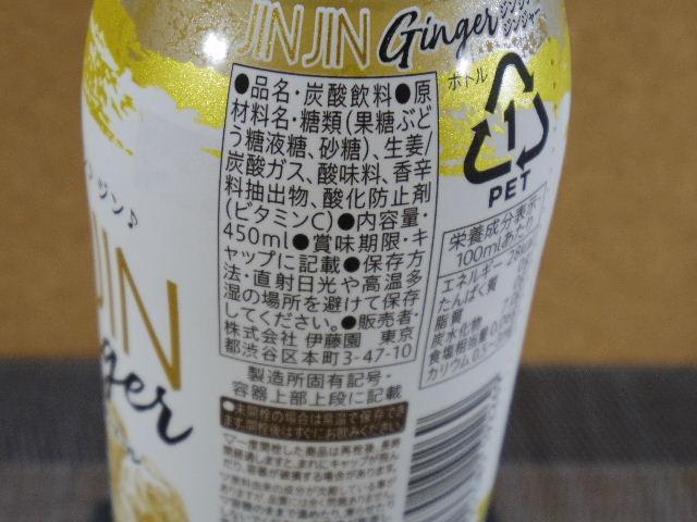 気持ちジンジン辛口ジンジャーエール6