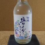 【ぬちまーす使用】今日の飲み物:琉球フロント沖縄「沖縄塩サイダー」を飲む!