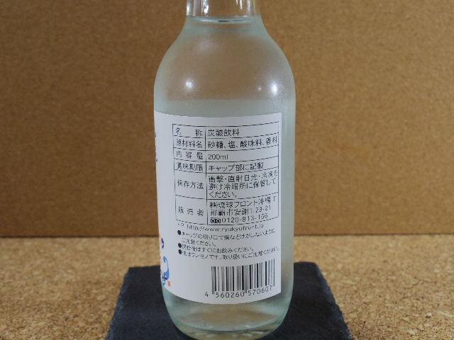 沖縄塩サイダー2