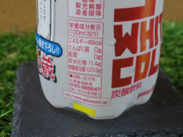 がぶ飲み白いコーラ5