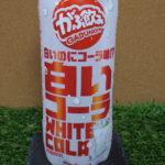 今日の飲み物:ポッカサッポロ「がぶ飲み 白いコーラ」を飲む!