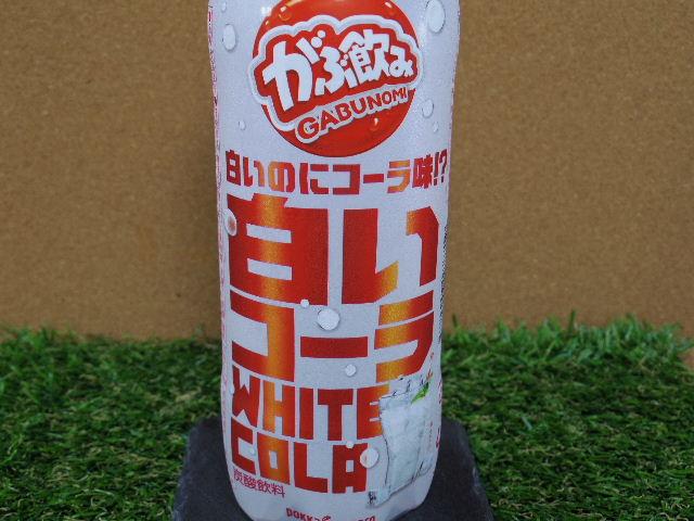 がぶ飲み白いコーラ1