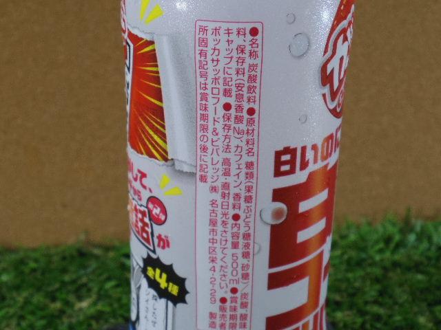 がぶ飲み白いコーラ6