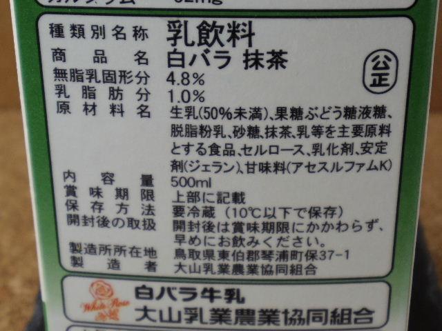 白バラ抹茶6