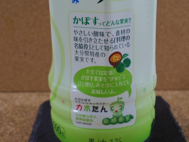 伊藤園 日本の果実 かぼす3