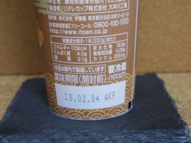 ほうじ茶ラテ5