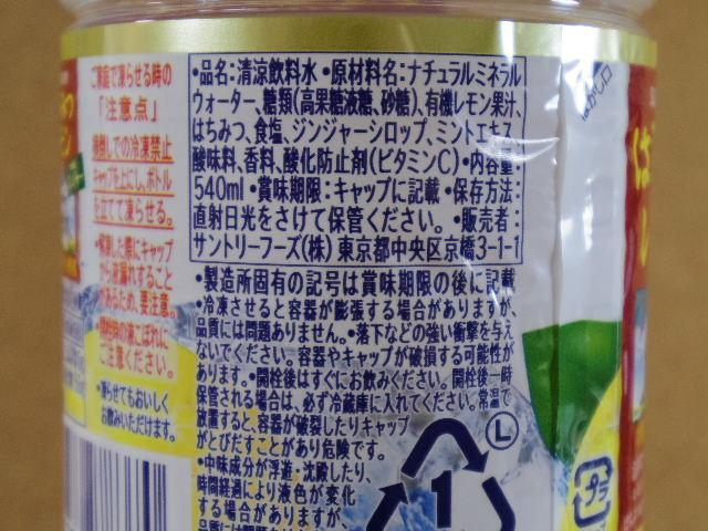 ハチミツレモン天然水ジンジャー5