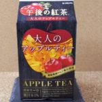 今日の飲み物:キリンビバレッジ「午後の紅茶 大人のアップルティー」を飲む!