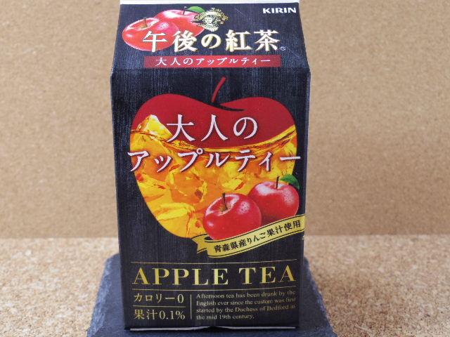 午後の紅茶大人のアップルティー1