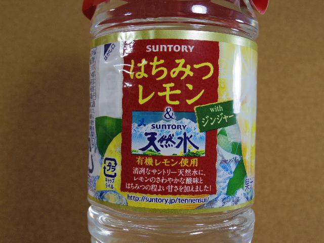 ハチミツレモン天然水ジンジャー2
