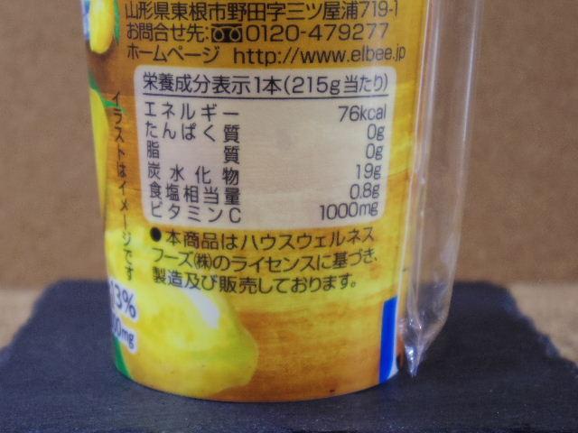 c1000レモンスクーズ6