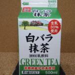 今日の飲み物:大山乳業「白バラ抹茶」を飲む!