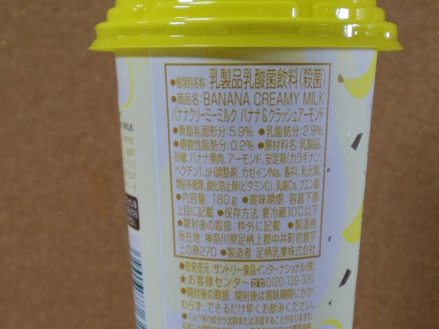 スターバックス バナナクリーミーミルク7