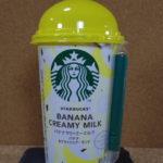 今日の飲み物:スターバックス バナナクリーミーミルク バナナ&クラッシュアーモンド