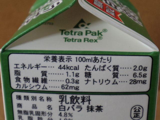 白バラ抹茶5