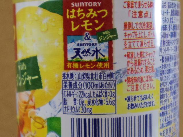 ハチミツレモン天然水ジンジャー6