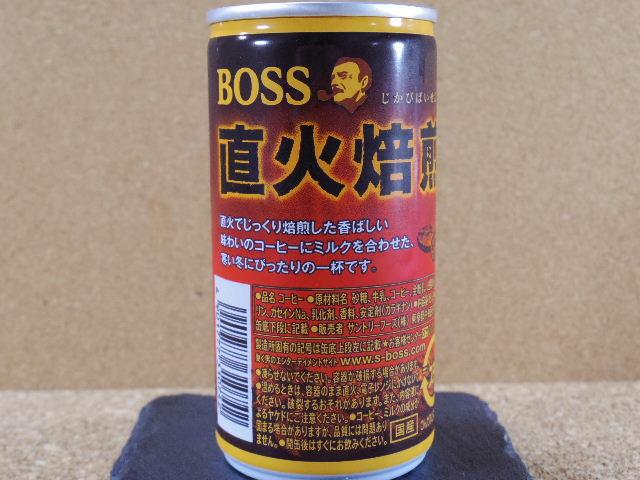 ボス 直火焙煎2