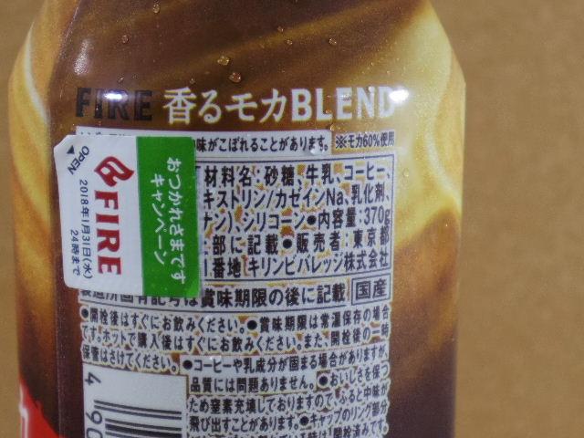 ファイア 香るモカBLEND6