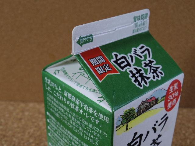 白バラ抹茶3