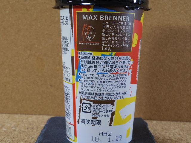 マックスブレナーアイスチョコレートミルク2