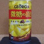 今日の飲み物:「ジョージア 微糖の頂き」を飲む!