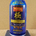 今日の飲み物:アサヒ「ワンダ 極 キリマンジャロ100%」を飲む!