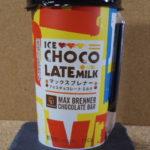 濃厚なチョコ感:「マックスブレナー アイスチョコレート ミルク」を飲む!