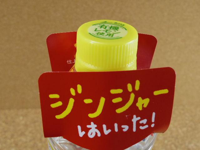 ハチミツレモン天然水ジンジャー3