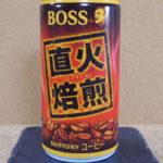 今日の飲み物:サントリーの「ボス 直火焙煎」を飲む!