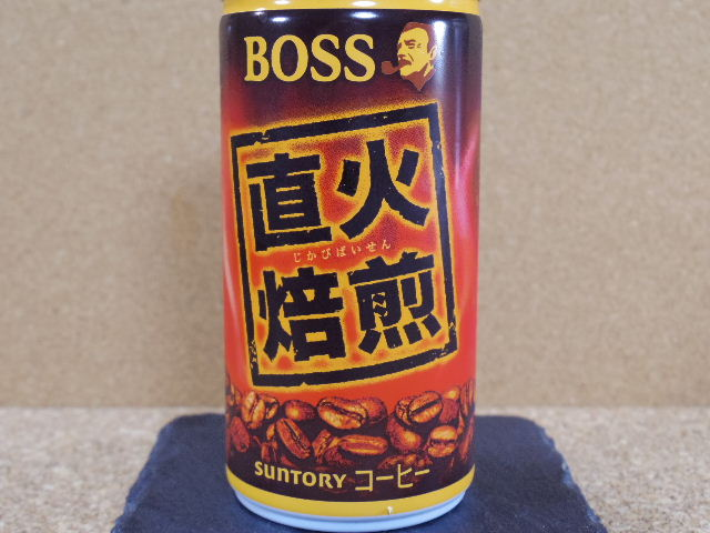 ボス 直火焙煎1