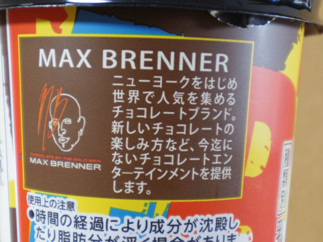 マックスブレナーアイスチョコレートミルク3