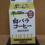 鳥取県のご当地コーヒー牛乳:白バラコーヒーを飲む!