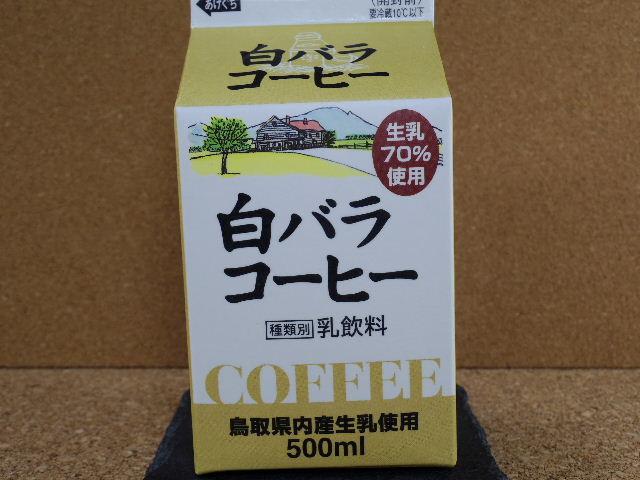 白バラコーヒー1