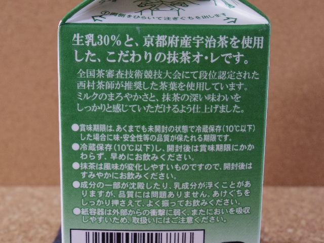白バラ抹茶2