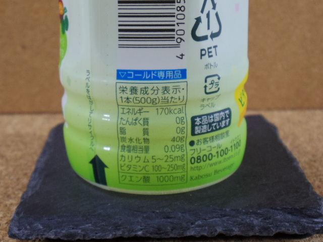 伊藤園 日本の果実 かぼす6