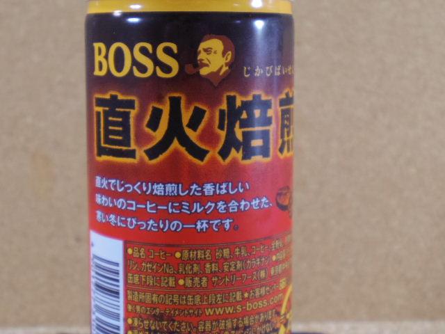 ボス 直火焙煎3