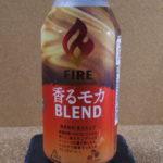 今日の飲み物:キリン「ファイア 香るモカBLEND」を飲む!