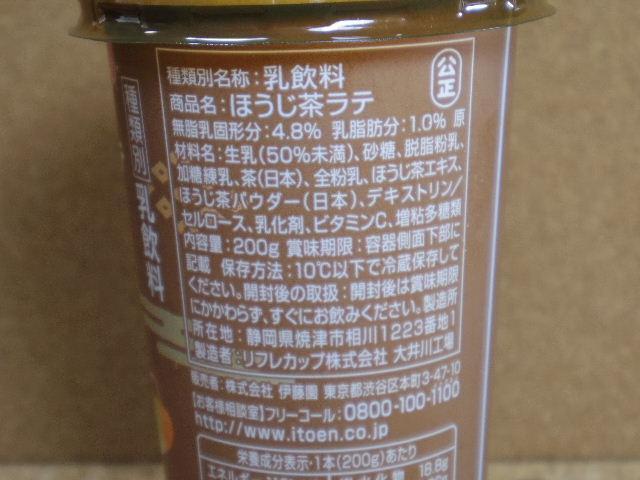 ほうじ茶ラテ6