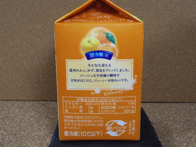エルビー潤う果実 冬柑2
