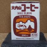 三重県の飲み物:大内山酪農「大内山コーヒー」を飲む!