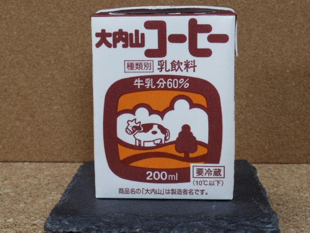 大内山コーヒー1