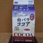 鳥取県の飲み物:大山乳業「白バラココア」を飲んだレビュー。