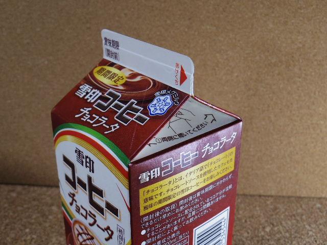 雪印コーヒー チョコラータ3