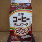 今日の飲み物:「雪印コーヒー チョコラータ」を飲む!