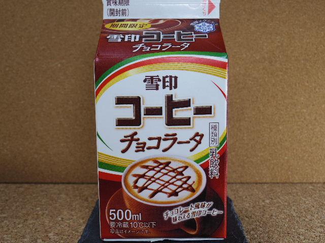 雪印コーヒー チョコラータ1