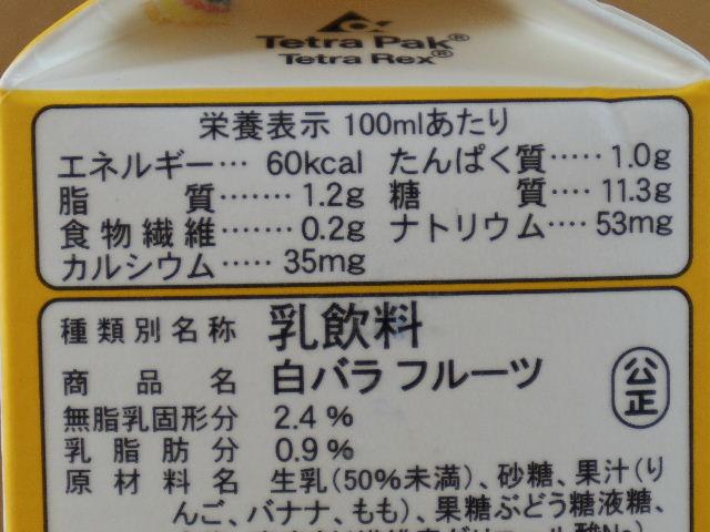 白バラフルーツ9
