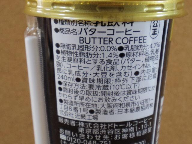 日本酪農協同乳業バターコーヒー6