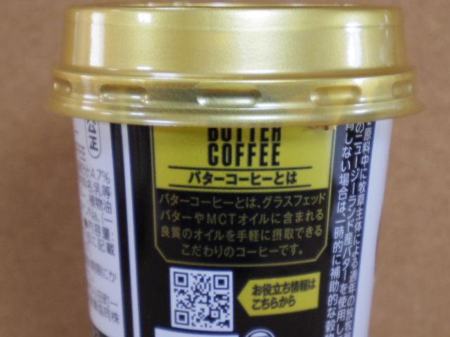 日本酪農協同乳業バターコーヒー2