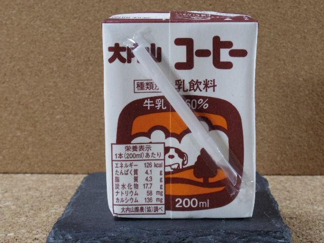大内山コーヒー2