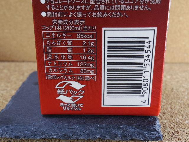 雪印コーヒー チョコラータ6